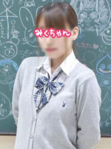 10代未経験美少女♪『みくちゃん』ご案内可能です☆彡|JKプレイ