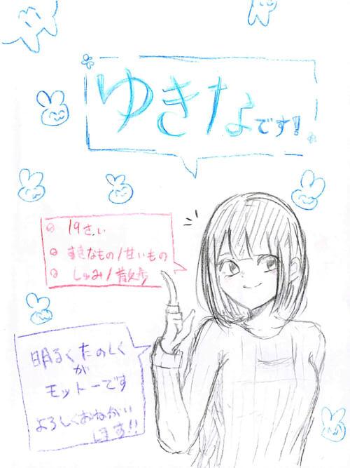 ゆきなちゃん|JKプレイ