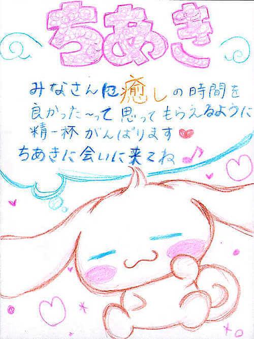 ちあきちゃん|JKプレイ