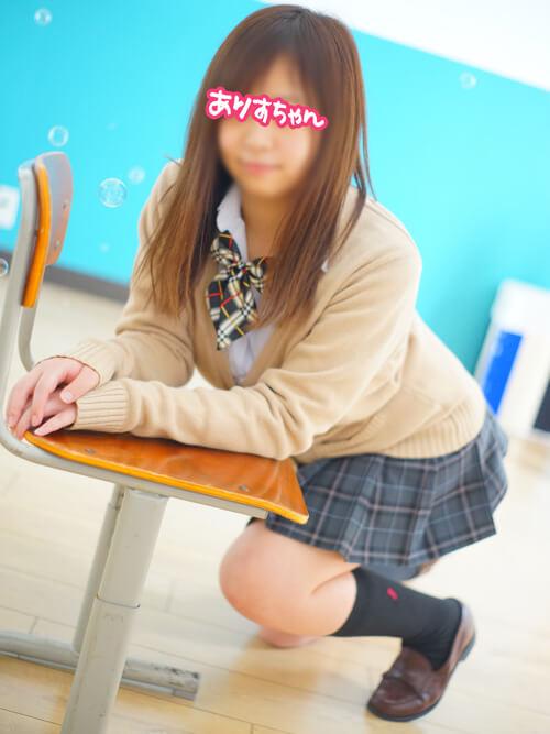 ありすちゃん|JKプレイ