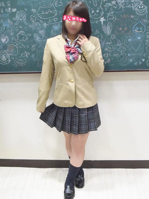 まなみちゃん|JKプレイ