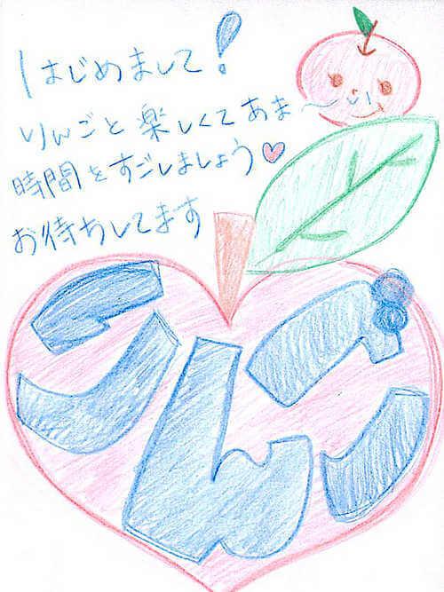 りんごちゃん|JKプレイ