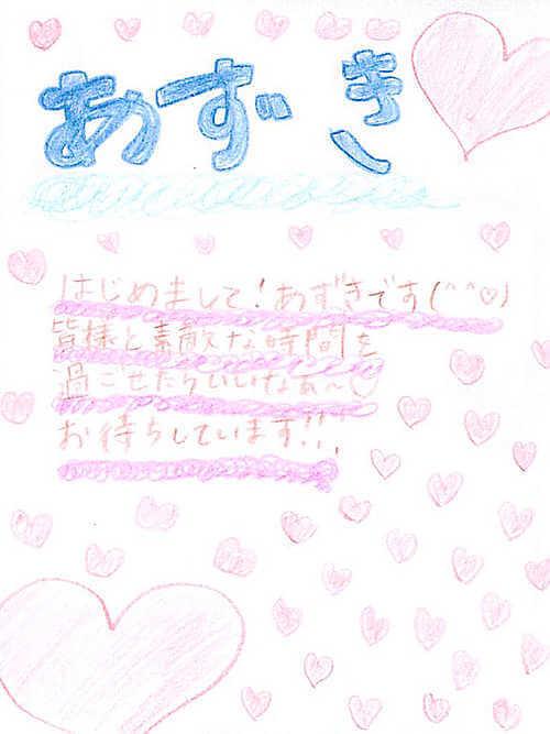 あずきちゃん|JKプレイ