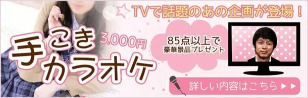 手こきカラオケ3,000円|JKプレイ