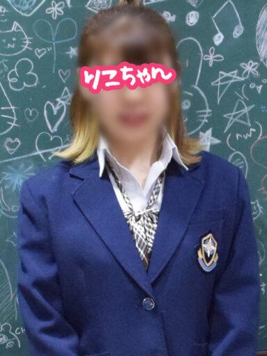 りこちゃん|JKプレイ
