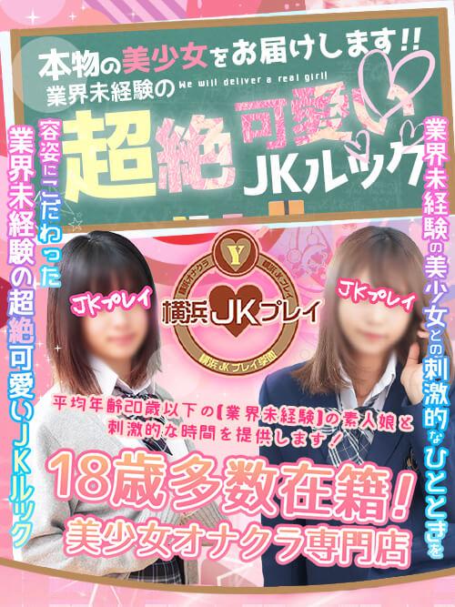 横浜JKプレイ JKプレイ